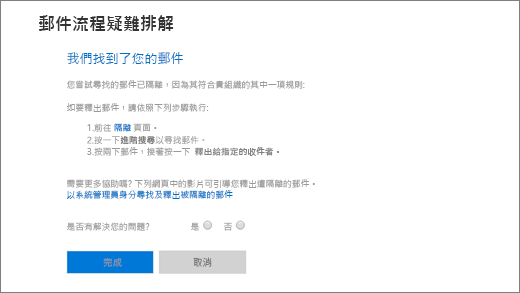 顯示郵件流程疑難排解員結果範例的螢幕擷取畫面。