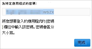 顯示應用程式特定產生的密碼