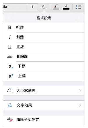 文字格式設定選項