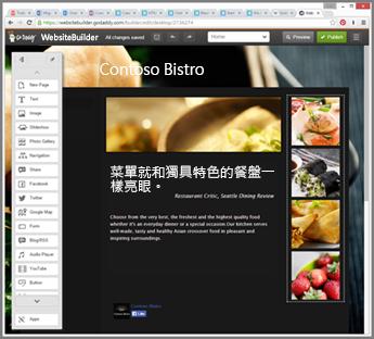 GoDaddy 網站設計工具中的資訊看板範例