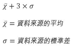 [溢位 Bin] 選項的公式