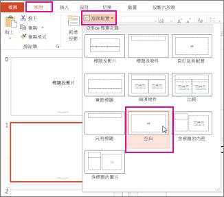 重新套用您在 [投影片母片檢視] 中變更的版面配置