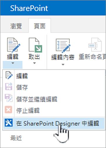 從 [編輯] 功能表中選取 [SharePoint Designer