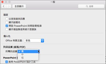 設定列印的 PDF,高、 中或 [低品質