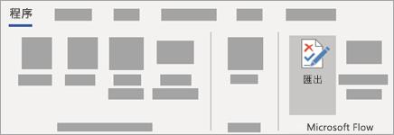 從 [流程] 索引標籤中選取 [從 Microsoft 流程群組匯出]。