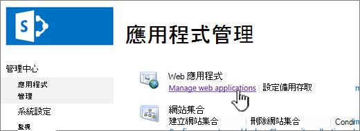 開啟 web 應用程式設定