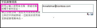 [SharePoint 系統管理中心] 的字詞庫管理員文字方塊的螢幕擷取畫面。在此方塊中,鍵入要新增成為管理員的人員名稱。