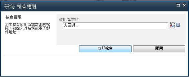 輸入使用者或群組