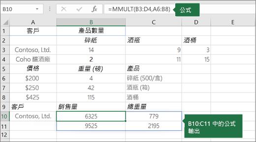 MMULT 函數的範例 2