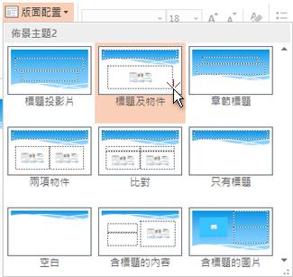 選擇並將版面配置套用至投影片