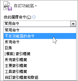 選擇一個不在功能區的命令。