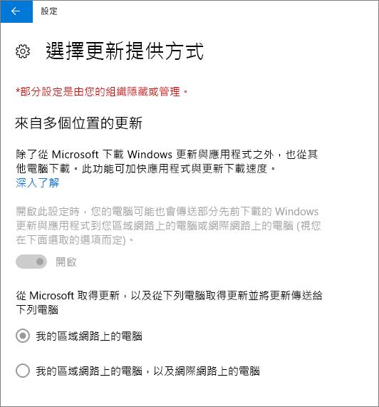 選擇 [傳送更新的方式] 頁面會指出隱藏或管理您的組織設定。