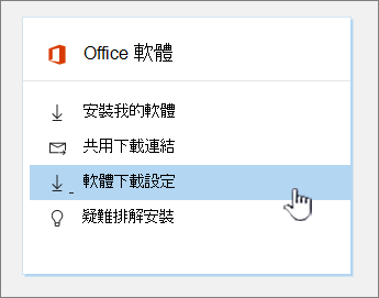 Office 軟體軟體下載設定