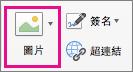 [郵件] 索引標籤上醒目提示 [圖片] 選項。