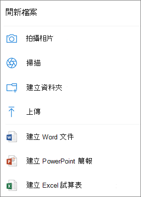 上傳至 OneDrive