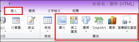 Outlook 2010 [插入圖片]