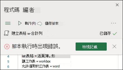 程式碼編輯器錯誤訊息,指出腳本執行時出現錯誤。 若要深入瞭解,請按 [記錄] 按鈕。