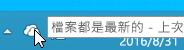 顯示 Windows 8.1 中白色 OneDrive 圖示的螢幕擷取畫面。