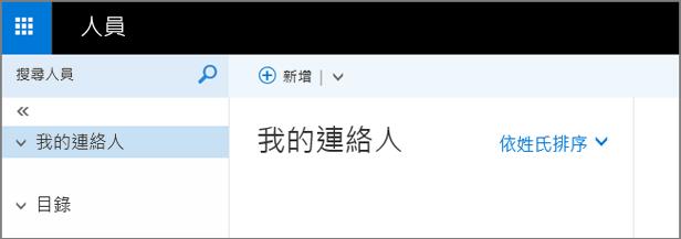 Outlook Web App 中 [人員] 頁面的圖像