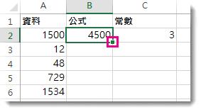 儲存格 B2 右下角的方形綠色方塊