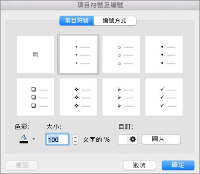Mac 版 Office [項目符號及編號] 對話方塊