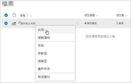 Office 365 共用資料夾