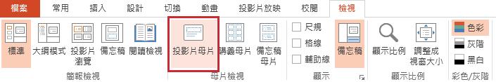 [投影片母片] 選項位於 [檢視] 索引標籤。