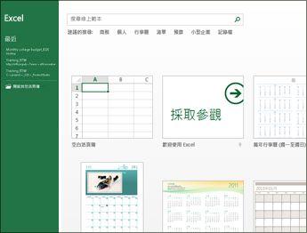 Excel 提供的一些範本