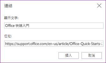 OneNote Online 的 [超連結] 對話方塊。