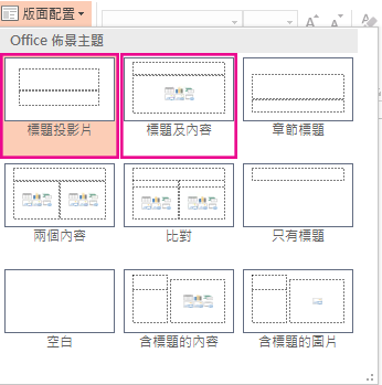 在 [版面配置] 功能表中,選擇佈景主題。