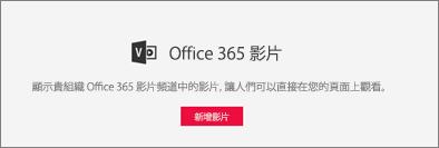 Office 365 影片網頁組件