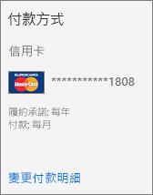 以信用卡付款之訂閱的訂閱卡 [付款方式] 區段。