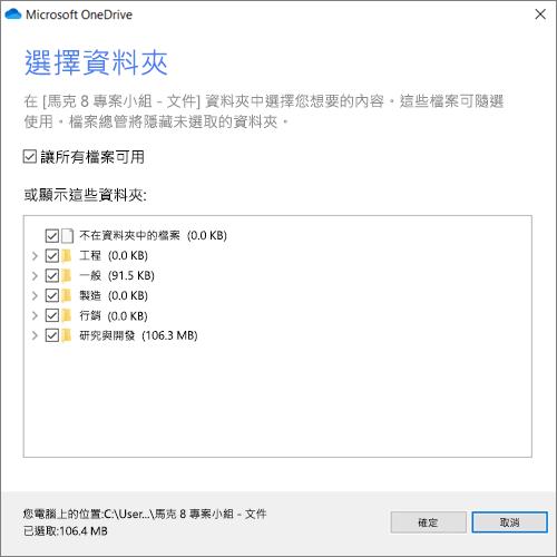 允許設定欲同步處理之資料夾的對話方塊螢幕擷取畫面。