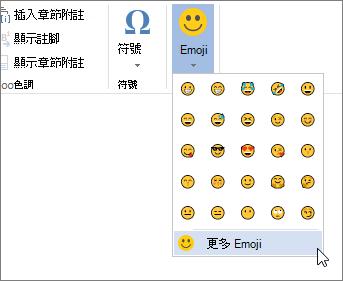 按一下 [插入] 索引標籤上的 [Emoji] 按鈕上的 [其他 Emoji], 從所有可用的 emoji