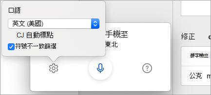 用其他語言進行聽寫