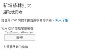 含 CSV 檔案的新移轉批次