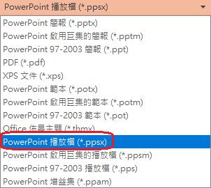 PowerPoint 中的檔案類型清單包含 [PowerPoint 播放檔 (.ppsx)]