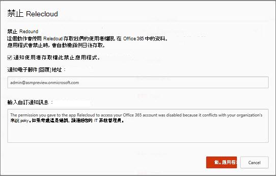 禁止應用程式的郵件範本