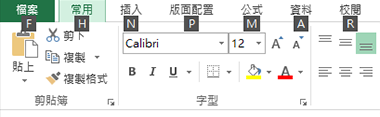 Excel 2013 功能區提示鍵