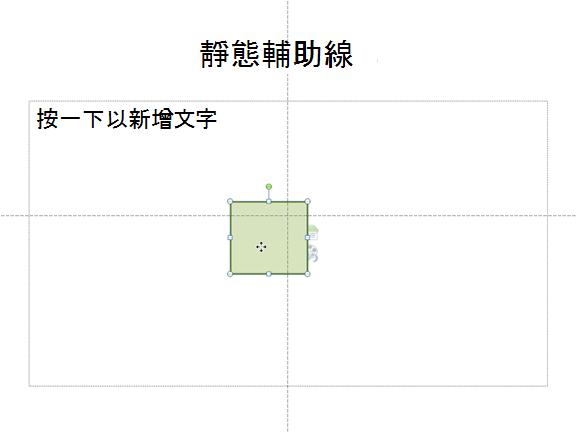 靜態水平和垂直的指導方針顯示您的投影片中央在哪裡