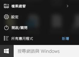 Windows 10 [開始] 功能表設定應用程式