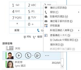 在 Lync 中檢查語音信箱的螢幕擷取畫面