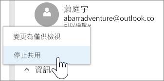 選擇某個人員的使用權限並停止共用的螢幕擷取畫面