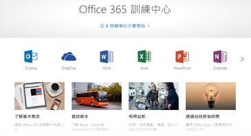 Office 訓練中心首頁顯示了不同 Office App 的圖示,以及可用內容類型的磚