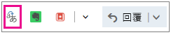 醒目提示 [翻譯工具] 增益集按鈕的 Outlook.com