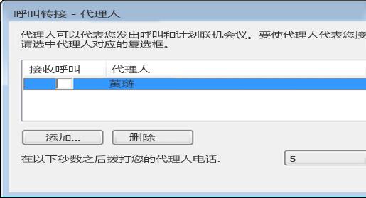 在 Lync 中新增代理人的螢幕擷取畫面