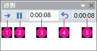 顯示 PowerPoint 的錄製計時方塊