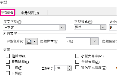 Excel 中的 [字型] 對話方塊