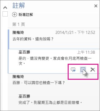 將註解標記為完成的命令圖像。按一下註解以顯示命令。