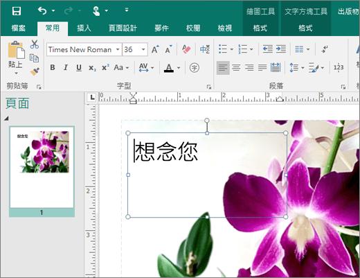 Publisher 檔案某個頁面上的文字方塊的螢幕擷取畫面。